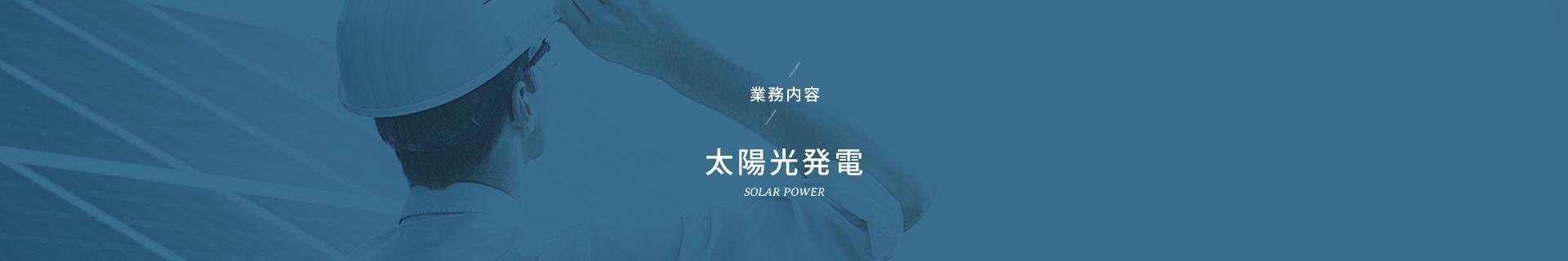 業務内容 太陽光発電